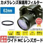 【メール便 送料無料】 写真屋さんドットコム MC-UV62T MCレンズガード 62mm /  紫外線カット 薄枠レンズフィルター 【即納】