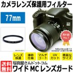 【メール便 送料無料】 写真屋さんドットコム MC-UV77T MCレンズガード 77mm /  紫外線カット 薄枠レンズフィルター 【即納】