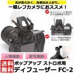 【メール便 送料無料】 FC-2 一眼レフカメラ用ポップアップストロボディフューザー 【即納】