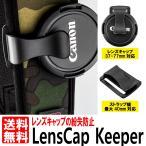 【メール便 送料無料】 写真屋さんドットコム U-CLIP レンズキャップホルダー 【即納】