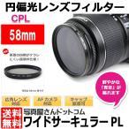 【メール便 送料無料】 写真屋さんドットコム MC-CPL58T ワイドサーキュラーPLフイルター58mm /  CPLレンズフィルター 薄枠 【即納】