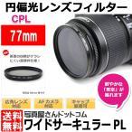 【メール便 送料無料】 写真屋さんドットコム MC-CPL77T ワイドサーキュラーPLフイルター77mm/ CPLレンズフィルター 薄枠 【即納】
