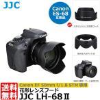 JJC LH-68II キヤノン ES-68互換 花形レンズフード [Canon EF50mm F1.8 STM対応/バヨネットタイプ]  【送料無料】 【即納】