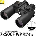 ニコン 双眼鏡 7x50CF WP GLOBAL COMPASS 【送料無料】
