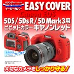 ジャパンホビーツール イージーカバー Canon EOS 5Ds/EOS 5Ds R/EOS 5D Mark III用 レッド 【送料無料】