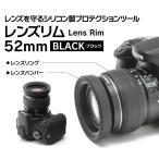 ジャパンホビーツール イージーカバー レンズリム 52mm (リング+バンパー) ブラック