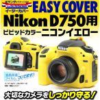 ジャパンホビーツール イージーカバー Nikon D750用 イエロー 【送料無料】