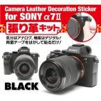 【メール便 送料無料】 ジャパンホビーツール SONY α7II/7RII/7SII専用 張り革キット ブラック