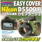 ジャパンホビーツール イージーカバー Nikon D5500用 カモフラージュ 【送料無料】 【即納】