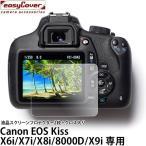 【メール便 送料無料】 ジャパンホビーツール イージーカバー 液晶スクリーンプロテクター2枚+クロス入り Canon EOS Kiss X8i/ EOS 8000D専用 【即納】