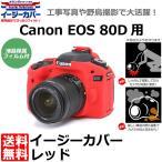ジャパンホビーツール イージーカバー Canon EOS 80D用 レッド 【送料無料】
