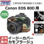 ジャパンホビーツール イージーカバー Canon EOS 80D用 カモフラージュ 【送料無料】 【即納】