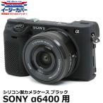 ジャパンホビーツール イージーカバー SONY α6300用 ブラック 【送料無料】