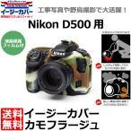 ジャパンホビーツール イージーカバー Nikon D500用 カモフラージュ 【送料無料】 【即納】