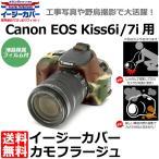 ジャパンホビーツール イージーカバー Canon EOS Kiss 6i&7i用 カモフラージュ 【送料無料】 【即納】