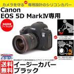 ジャパンホビーツール イージーカバー Canon EOS 5D MarkIV用 ブラック 【送料無料】 【即納】