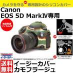 ジャパンホビーツール イージーカバー Canon EOS 5D MarkIV用 カモフラージュ 【送料無料】 【即納】