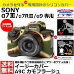 ジャパンホビーツール イージーカバー SONY α7III/α7RIII/α9専用 カモフラージュ A9C