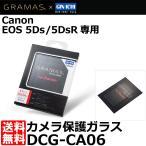 【メール便 送料無料】 グラマス DCG-CA06 GRAMAS Extra Glass Canon EOS 5Ds/5DsR専用