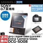 グラマス GRAMAS Extra Camera Glass SONY α7 III用 DCG-SO08