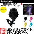 【メール便 送料無料】 パナソニック BF-AF20P-K LEDクリップライト ブラック 【即納】