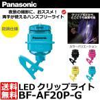 【メール便 送料無料】 パナソニック BF-AF20P-G LEDクリップライト ターコイズブルー 【即納】