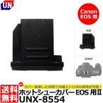 【メール便 送料無料】 ユーエヌ UNX-8554 ホットシューカバー Canon EOS用II 【即納】