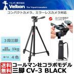 ベルボン CV-3 BLACK コールマン三脚 ブラック 【送料無料】