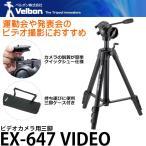 ベルボン EX-647 VIDEO ビデオ三脚 【送料無料】 【即納】