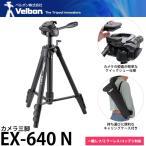 ベルボン EX-640 N カメラ三脚 4段 【送料無料】 【即納】