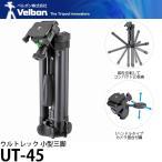 ベルボン UT-45 ULTREK ウルトラロック式 アルミ6段三脚 ワンストップ雲台付 【送料無料】 【即納】