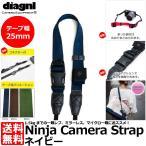 ショッピングストラップ ダイアグナル ニンジャストラップ25mm ネイビー 【送料無料】 【即納】