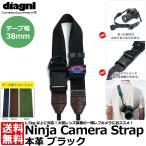 ダイアグナル ニンジャストラップ本革38mm ブラック 【送料無料】 【即納】