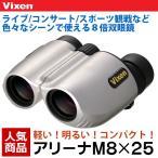 ビクセン 双眼鏡 アリーナM 8×25 【送料無料】 【即納】