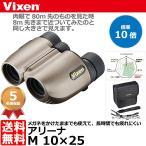 ビクセン 双眼鏡 アリーナM 10×25 【送料無料】 【即納】