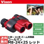 ビクセン ズーム双眼鏡 コールマン M8-24×25 レッド 【送料無料】 【即納】