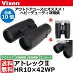 ビクセン 双眼鏡 アトレックII HR10x42WP 【送料無料】