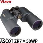 ビクセン 双眼鏡 アスコットZR 7×50WP 【送料無料】 ※欠品:3月中旬以降の発送(2/13現在)
