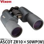 ビクセン 双眼鏡 アスコットZR 10×50WP(W) 【送料無料】