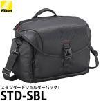 ニコン STD-SBL スタンダード ショルダーバッグL 【送料無料】