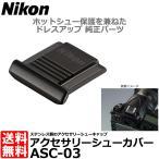 【メール便 送料無料】 ニコン ASC-03 BK アクセサリーシューカバー メタルブラック 【即納】
