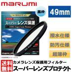 【メール便 送料無料】 マルミ光機 DHG スーパーレンズプロテクト 49mm径  【即納】