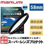 【メール便 送料無料】 マルミ光機 DHG スーパーレンズプロテクト 58mm径  【即納】