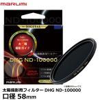 【メール便 送料無料】 マルミ光機 DHG ND-100000 太陽撮影用フィルター 58mm径