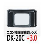【メール便 送料無料】 ニコン DK-20C3 接眼補助レンズ DK-20C(+3.0) ※3月中旬以降の発送(2/21現在)