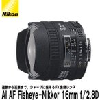 ニコン AI AF Fisheye-Nikkor 16mm f/2.8D 【送料無料】