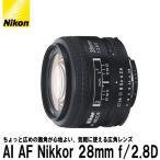 ニコン AI AF Nikkor 28mm f/2.8D 【送料無料】