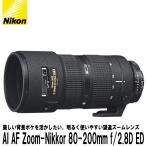 ニコン AI AF Zoom-Nikkor 80-200mm f/2.8D ED 【送料無料】