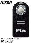 【メール便 送料無料】 ニコン ML-L3 リモートコントローラー [Nikon COOLPIX P900/ D7200/ D5500/ D750対応] 【即納】