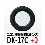 【メール便 送料無料】 ニコン 接眼補助レンズ DK-17C(+0)